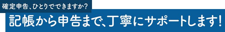 平塚市の青色申告のご相談なら、平塚青色申告会へ。新規に開業される方をサポートします!