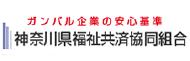 神奈川県福祉共済協同組合