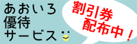 神奈川県青色申告会連合優待サービス